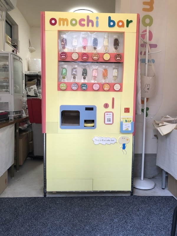 omochi bar専用販売機