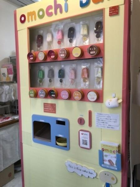 omochi bar 販売機